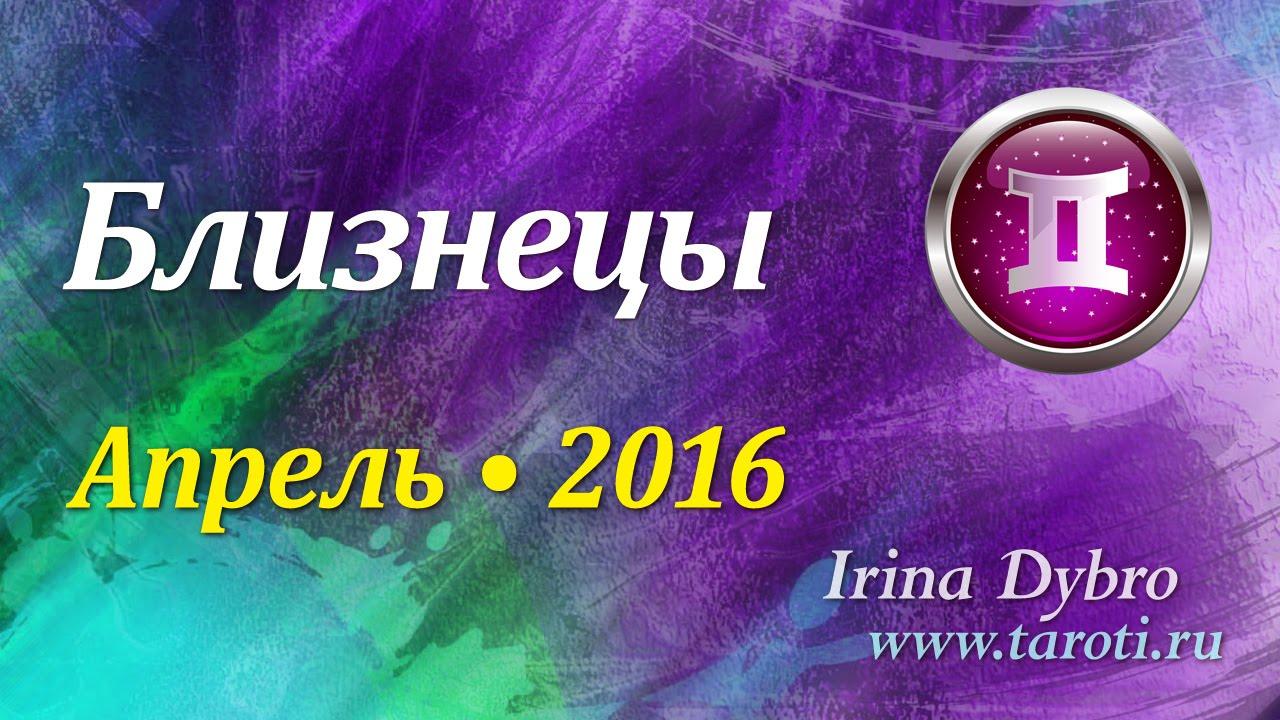 Гороскоп для близнецов на 2016 апрель 2016