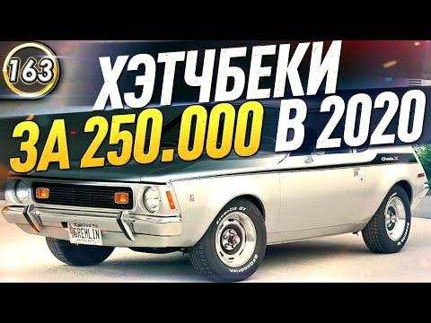 САМЫЙ НЕДОРОГОЙ И НАДЕЖНЫЙ ХЭТЧБЕК! Какую машину купить за 250-300 тысяч рублей в 2020? (выпуск 163)