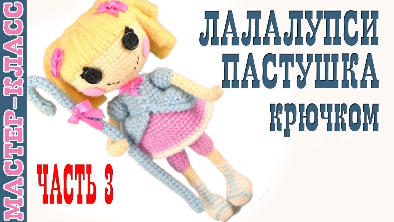 Amigurumi Crochet Lalaloopsy Doll Blue Model Free Pattern ... | 720x1280