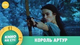 Король Артур | Кино в 23:40