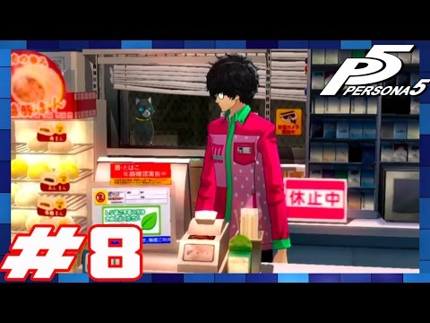 Persona 5 - Walkthrough Part 8 Find a Job