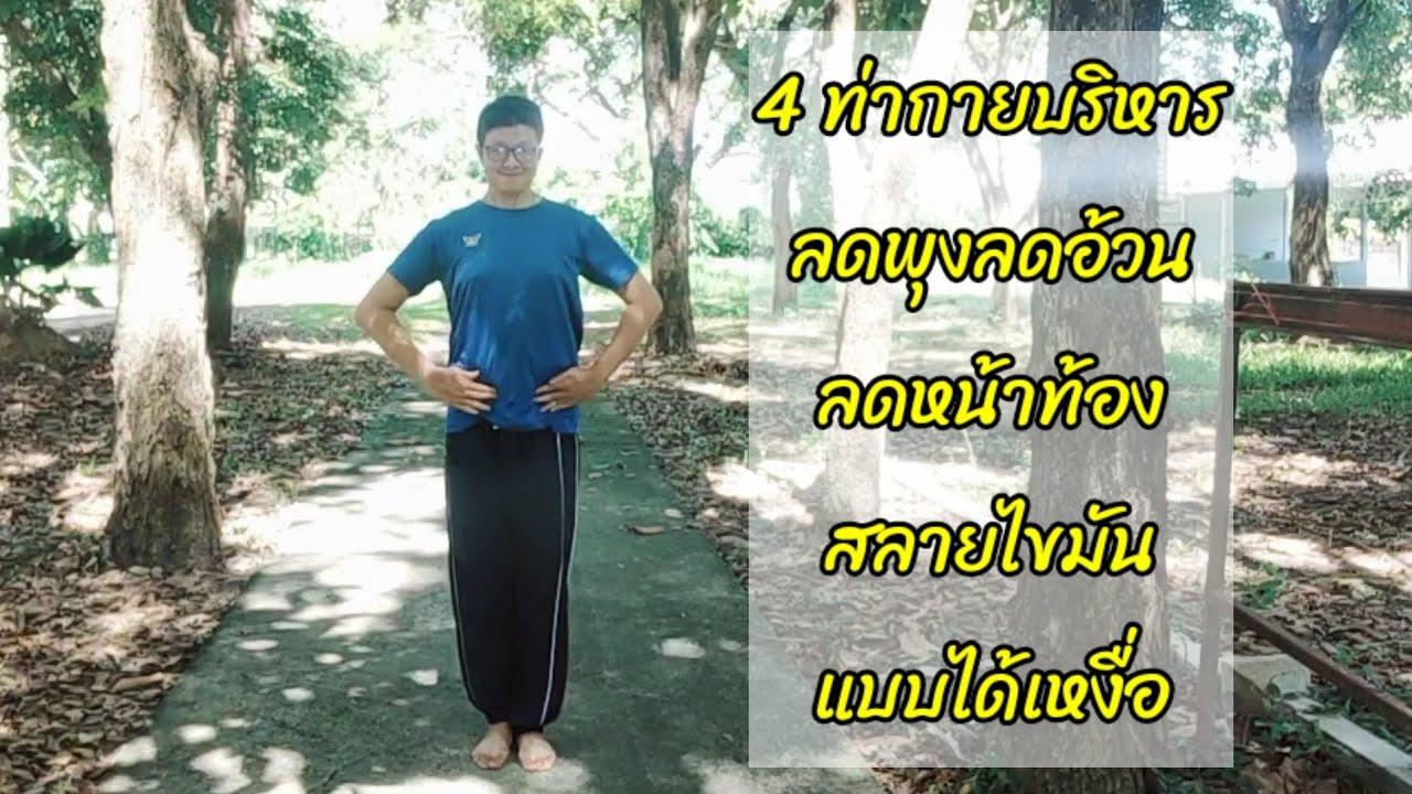 4ท่ากายบริหารลดพุงลดอ้วนลดหน้าท้อง4physical exercises to reduce belly, reduce belly fat,reduce belly