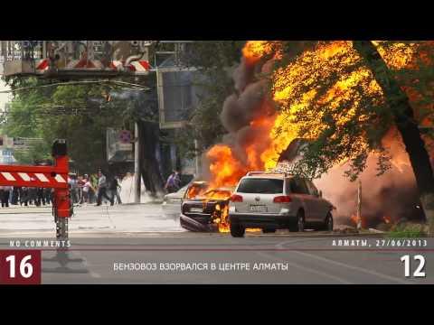 Бензовоз взорвался в центре Алматы
