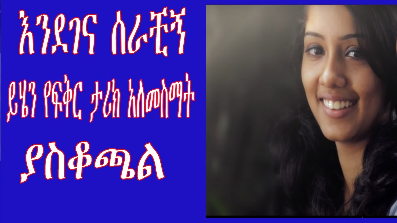 Ethiopian Love Story እውነተኛ  ታሪክ  እንዳያመልጥዎት/  በፍቅር  ህይወት ውስጥ እንዲም  አለ amazing true love