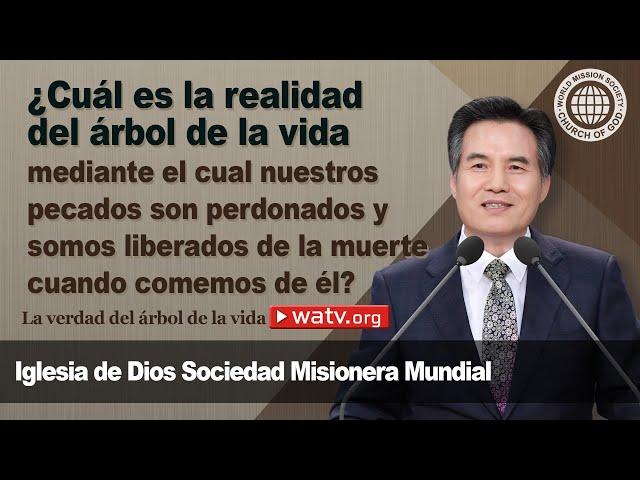 La verdad del árbol de la vida 【Iglesia de Dios sociedad misionera mundial】