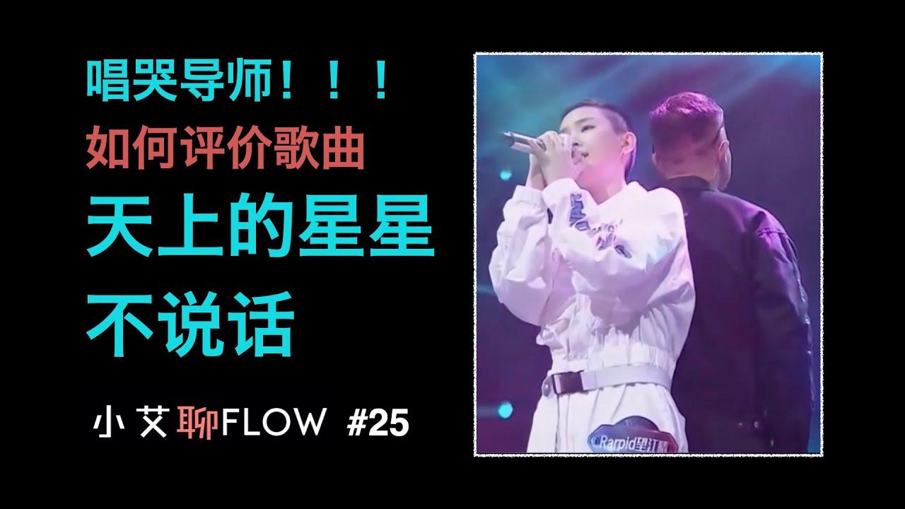 #25 超感动的说唱,唱哭导师!!!如何评价歌曲天上的星星不说话
