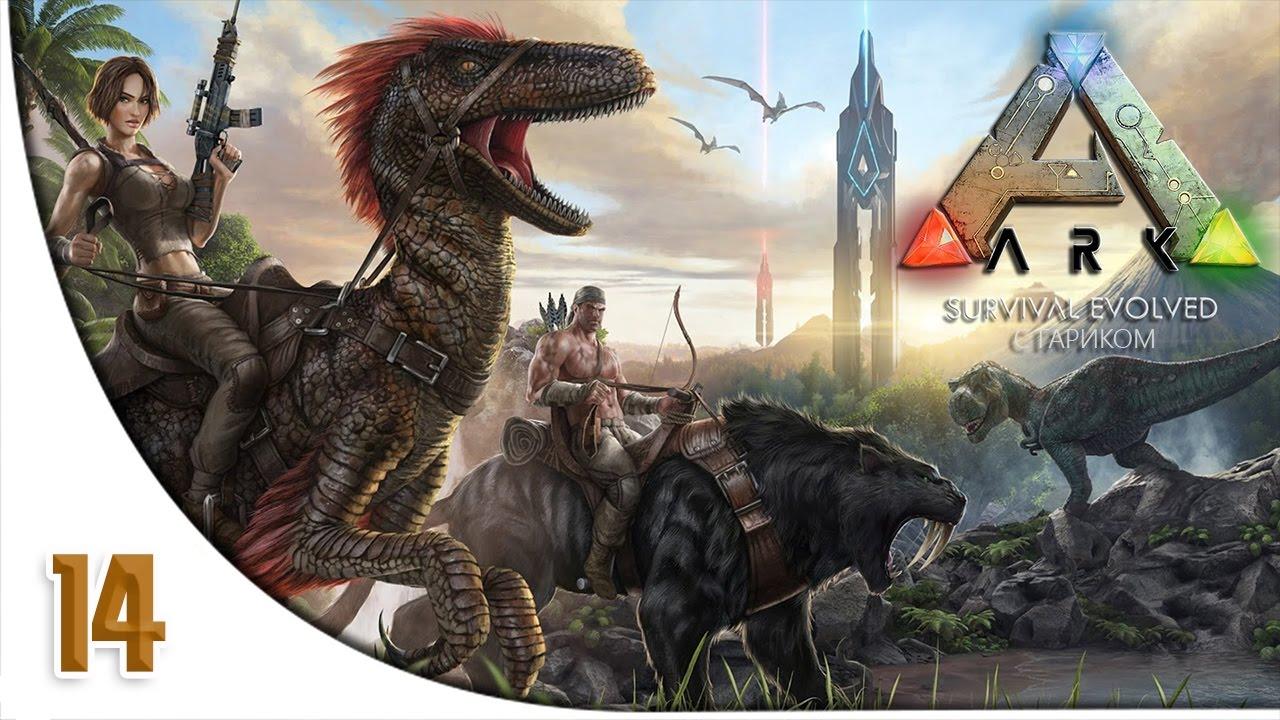 apk survival evolved на пк