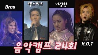 [옛송live] 1999년 음악캠프 24회브로스, 젝스키스, 이정현, H.O.T, 자우림, 박지윤, 현승민,…