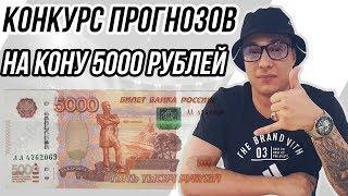 Конкурс прогнозов на спорт с денежными призами (2019)