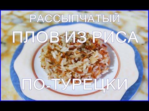 Как приготовить рассыпчатый плов из риса. Очень вкусный Рецепт из турецкой кухни