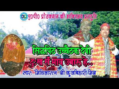 KUNJ BIHARI MISHRA BHAKTI SONG-  सिद्धपीठ उच्चैठक देवी // MAITHILI DEVI GEET 2017