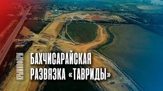 """Бахчисарайская развязка трассы """"Таврида"""" в Крыму"""