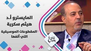 المايسترو أ.د هيثم سكرية - المقطوعات الموسيقية التي ألفها
