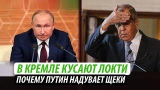 В Кремле кусают локти. Почему Путин надувает щеки