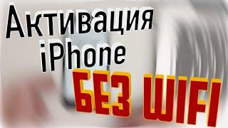 как активировать iPhone без WiFi / iOS 13