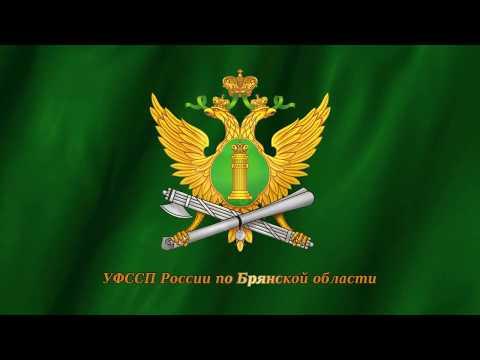 Рейд   УФССП России по Брянской области
