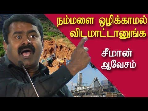 Seeman on cauvery and Sterlite issues, seeman speech  tamil live news, tamil news live news redpix