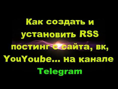 Как Создать И Установить RSS Постинг С Сайта, Вк, YouToube На Канале Telegram