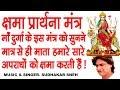 दुर्गा क्षमा प्रार्थना मंत्र || सारे कष्टों को हरन करने वाला मंत्र | जरूर सुने !