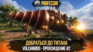 Volcanoids   ФИНАЛ ИГРЫ   ПРОХОЖДЕНИЕ 2