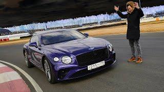 БЕНТЛИ уже не тот. Он ЛУЧШЕ, чем когда-либо.  Bentley Continental GT 2020