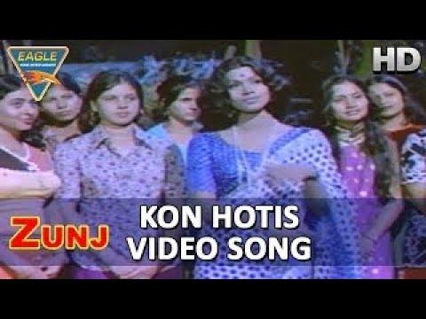 Zunj Marathi Movie || Kon hotis Video Song || Ranjana,Ravindra || Eagle Marathi