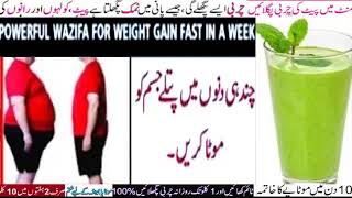 weight loss tips in urdu hindi , Lose Belly Fat Quickly , weight loss  ,how to lose weight fast ,#82