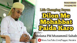 Life Changing Bayan | Hazrat Maulana PM Muzammil Sahab Rashadi DB...