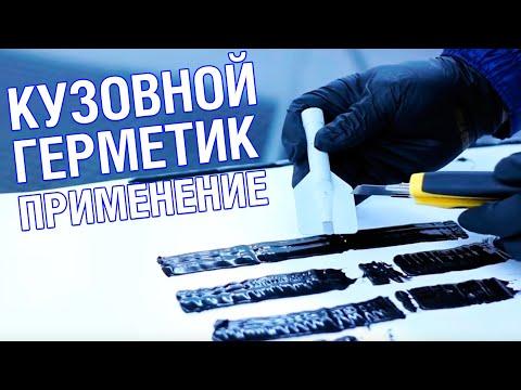 Кузовные герметики - шовный герметик и его нанесение, пистолеты и инструмент.
