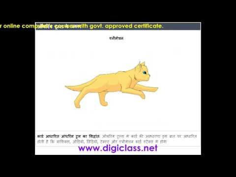 06MM04- Authoring tools (Multimedia Courses in Hindi)