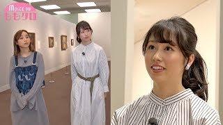 Musee du ももクロ ~アートの学びをデザインする~】 東京オペラシティ...