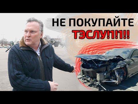 Геннадий Балашов Tesla