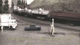 Железнодорожный макет PAROVOZZO - Быстрый товарняк(Компактная железная дорога PAROVOZZO Домашний макет железной дороги. Простой в управлении, лёгкий в эксплуатац..., 2015-01-21T02:41:44.000Z)