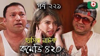 দম ফাটানো হাসির নাটক - Comedy 420 | EP - 221 | Mir Sabbir, Ahona, Siddik, Chitrolekha Guho, Alvi