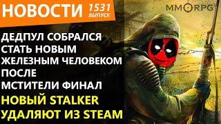 Дедпул собрался стать новым Железным Человеком после Мстители: Финал. Новый STALKER удаляют из Steam