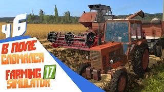 Сломался прямо в поле - ч6 Farming Simulator 17