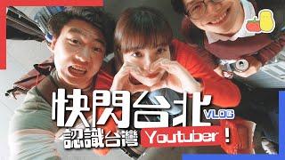 【快閃台北 🇹🇼】認識台灣YouTuber之旅!😎|Pomato 小薯茄