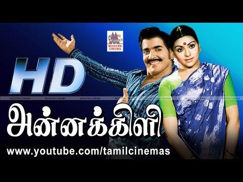 Annakili Full Movie HD | அன்னக்கிளி இசைஞானிஅறிமுகமாகி இசையமைத்து  சிவகுமார் சுஜாதா நடித்த காதல்படம்