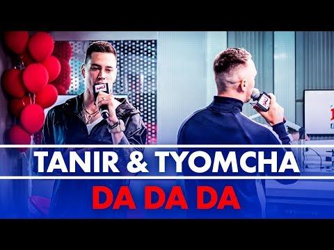Tanir & Tyomcha - DA DA DA  ( Live @ Радио ENERGY)