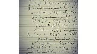 أنشودة ( خندقي قبري وقبري خندقي ) كتابة الخط / إدريس عايل الأمير