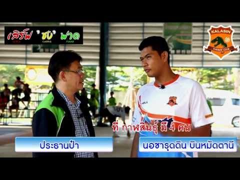 ตะกร้อไทยแลนด์ลีก สัมภาษณ์ก่อนการแข่งขัน ม กรุงเทพธนบุรี-กาฬสินธุ์