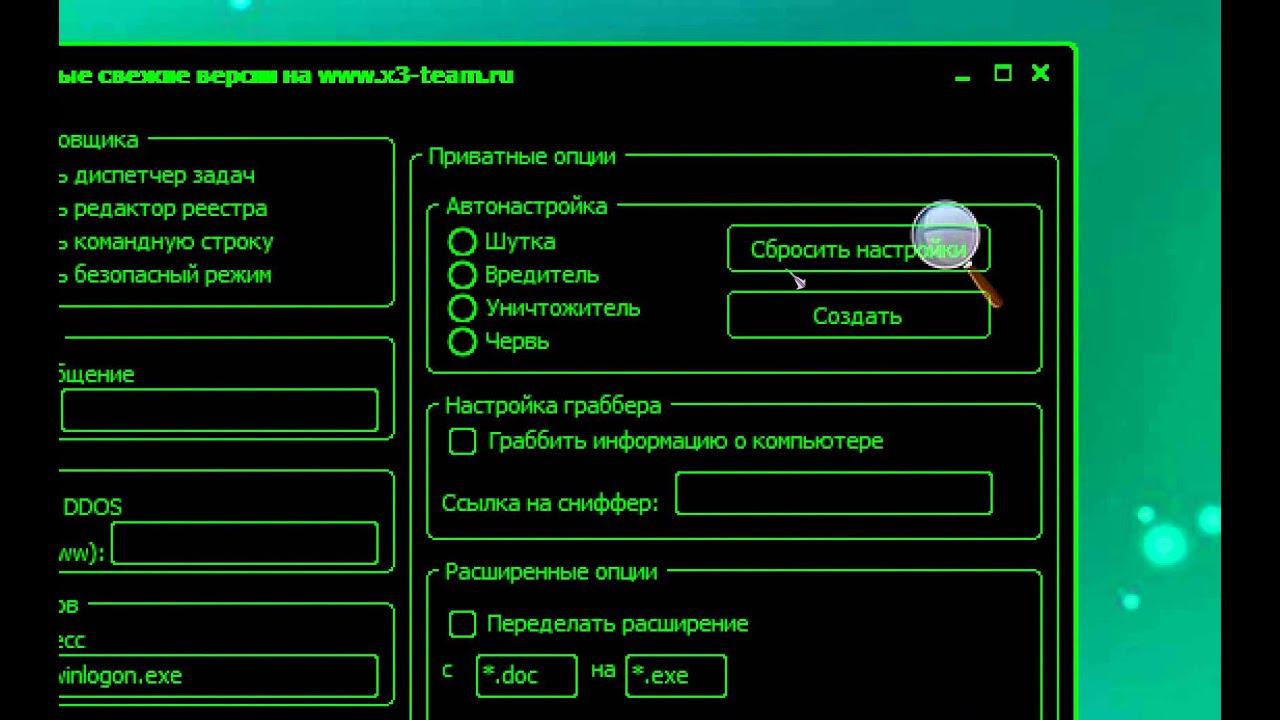 Программа для начинающих хакеров