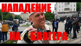 Нападение на честного блогера у посольства России. #блогер #нападение