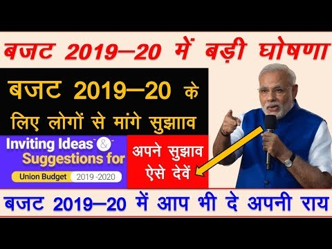 How to Apply Inviting Ideas and Suggestions for Union Budget 2019-2020 / बजट 2019 - 2019 सुझाव भेजे