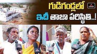 గుడిగండ్లలో ఇదీ తాజా పరిస్థితి !! | Telangana Latest News | Telugu News | CM KCR | Mirror TV