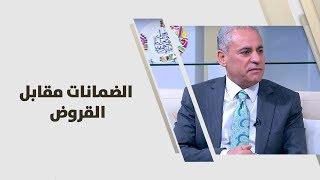 د. مازن العمري - الضمانات مقابل القروض
