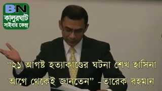 Sheikh Hasina had the information about the '21st August Grenade Charge Incidence'