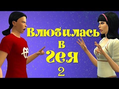 сериалы симс 4