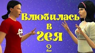 Сериал симс 4: Влюбилась в Гея. 2 серия