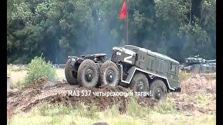 МАЗ 537 четырёхосный тягач!. русское оружие, военная тайна читать, смотреть военная тайна.